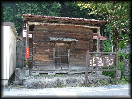 板倉(檜枝岐村)